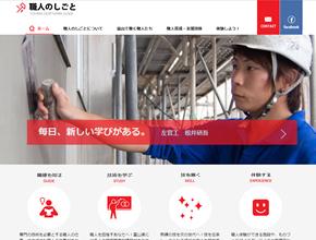 富山で働く職人たち