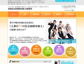 笠島社会保険労務士事務所