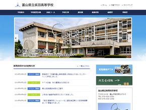 富山県立呉羽高校